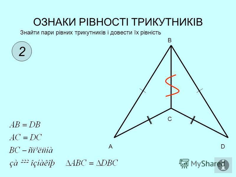 ОЗНАКИ РІВНОСТІ ТРИКУТНИКІВ 2 A C B D Знайти пари рівних трикутників і довести їх рівність