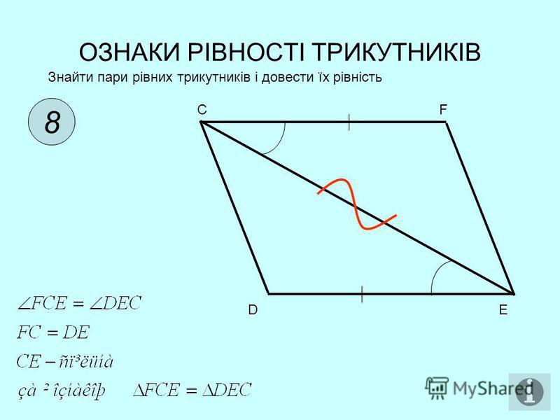 ОЗНАКИ РІВНОСТІ ТРИКУТНИКІВ 8 Знайти пари рівних трикутників і довести їх рівність CF DE