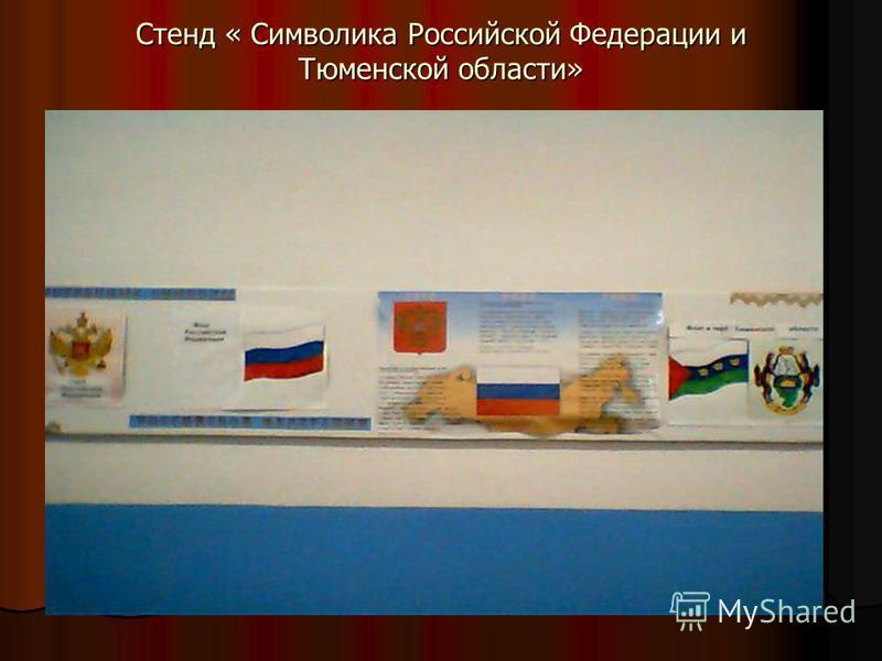 Стенд « Символика Российской Федерации и Тюменской области»