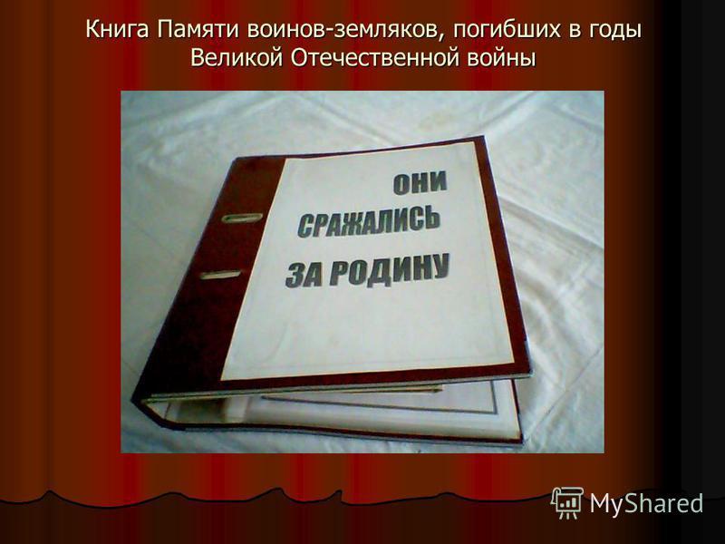 Книга Памяти воинов-земляков, погибших в годы Великой Отечественной войны
