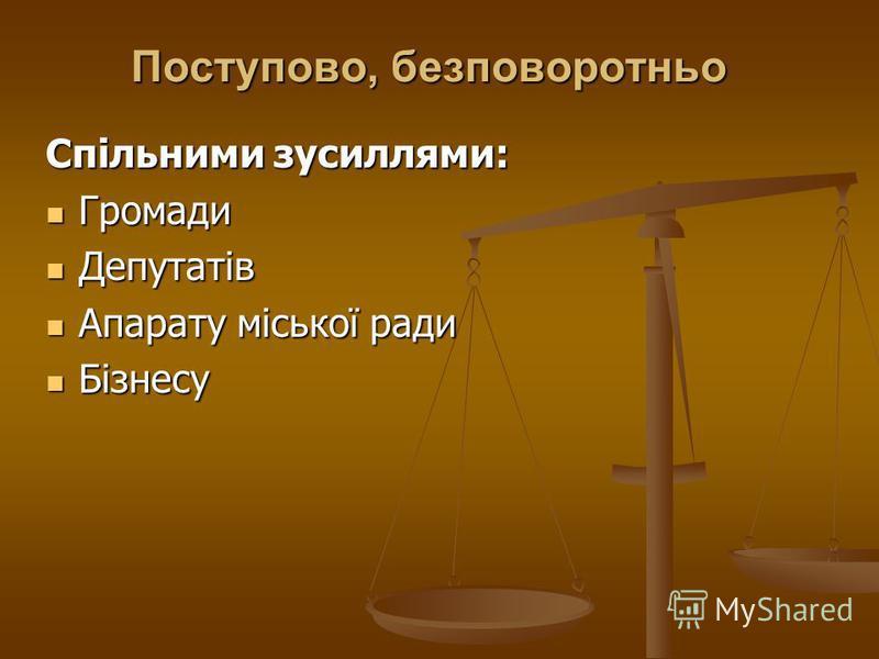 Поступово, безповоротньо Спільними зусиллями: Громади Депутатів Апарату міської ради Бізнесу
