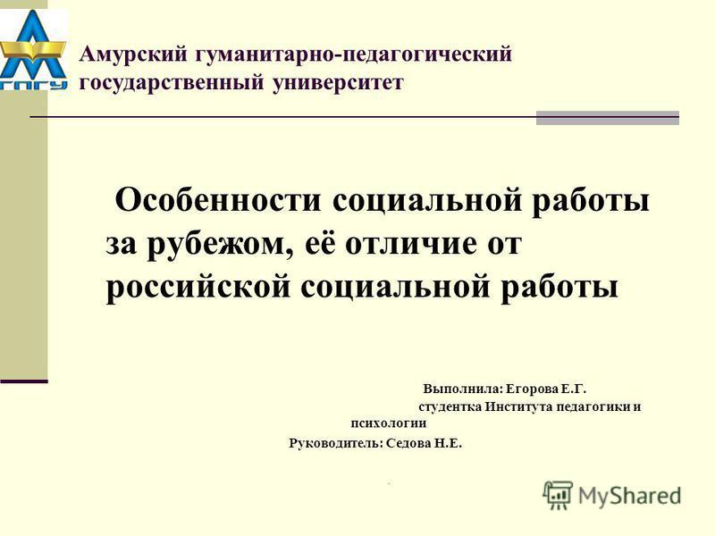 Амурский гуманитарно-педагогический государственный ...