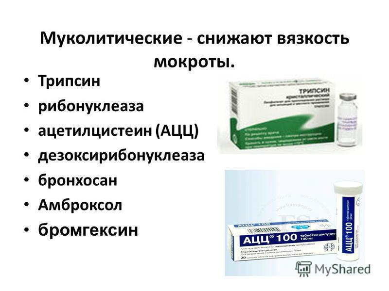 Муколитические - снижают вязкость мокроты. Трипсин амбробене рибонуклеаза лазолван ацетилцистеин (АЦЦ) флуимуцил дезоксирибонуклеаза бронхосан Амброксол бромгексин