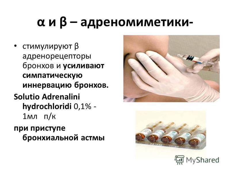 α и β – адреномиметики- стимулируют β адренорецепторы бронхов и усиливают симпатическую иннервацию бронхов. Solutio Adrenalini hydrochloridi 0,1% - 1 мл п/к при приступе бронхиальной астмы