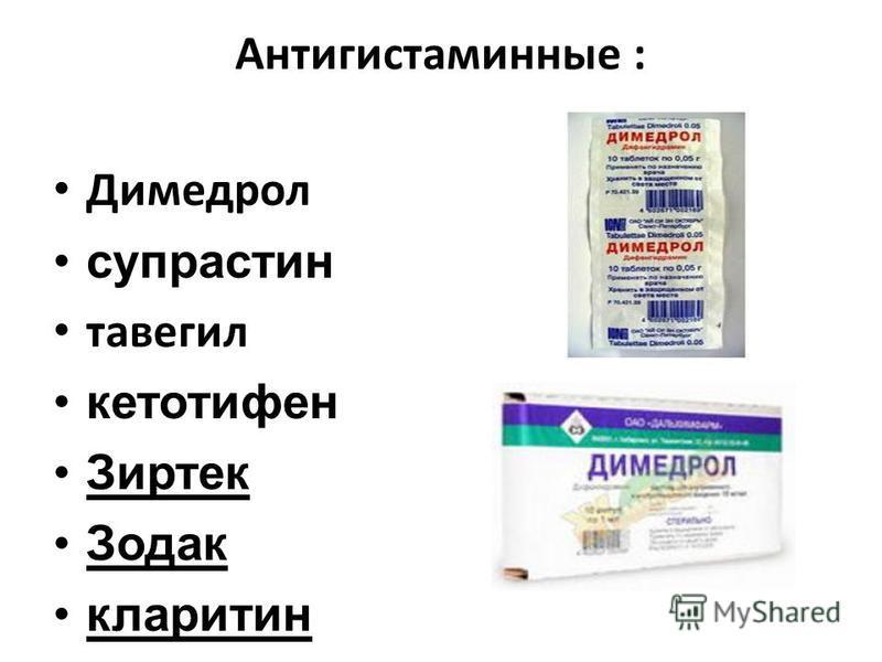 Антигистаминные : Димедрол супрастин тавегил кетотифен Зиртек Зодак кларитин