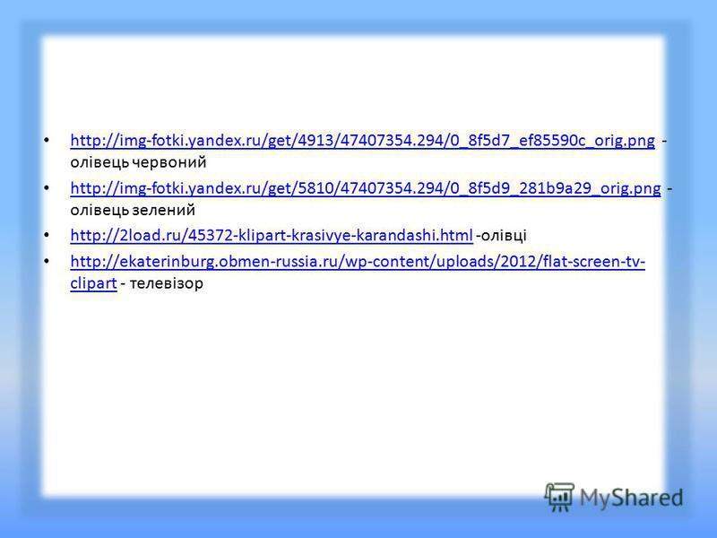 http://img-fotki.yandex.ru/get/4913/47407354.294/0_8f5d7_ef85590c_orig.png - олівець червоний http://img-fotki.yandex.ru/get/4913/47407354.294/0_8f5d7_ef85590c_orig.png http://img-fotki.yandex.ru/get/5810/47407354.294/0_8f5d9_281b9a29_orig.png - олів