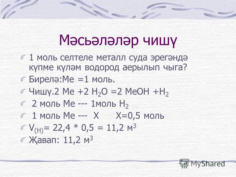 Селтеләр Селтеле металлар су белән тәэсир итешкәндә, суда эри торган гидроксидлар – селтеләр – барлыкка килә һәм водород аерылып чыга. Селтеле металларның гидроксидлары, шул исәптән натрий гидроксиды NaOH, ягъни каустик (яндыра торган) сода һәм калий