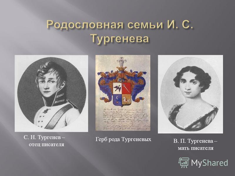 Герб рода Тургеневых С. Н. Тургенев – отец писателя В. П. Тургенева – мать писателя