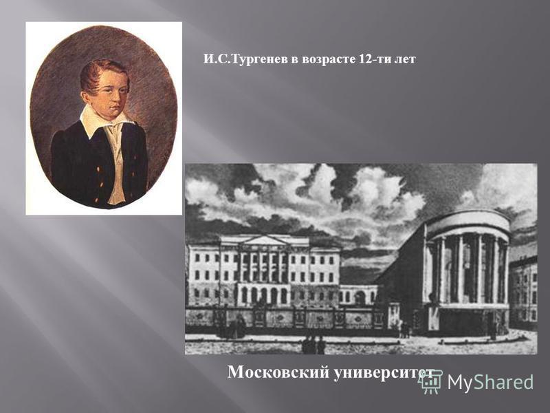 И.С.Тургенев в возрасте 12-ти лет Московский университет