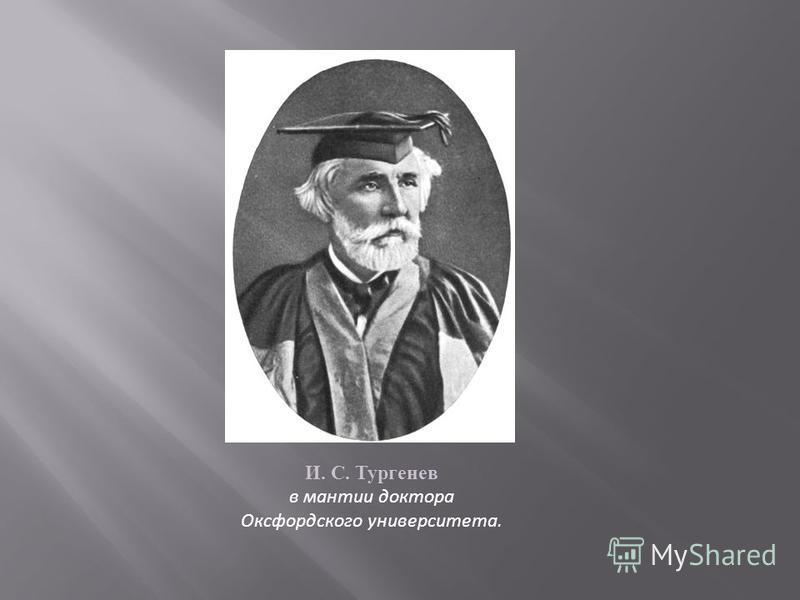 И. С. Тургенев в мантии доктора Оксфордского университета.