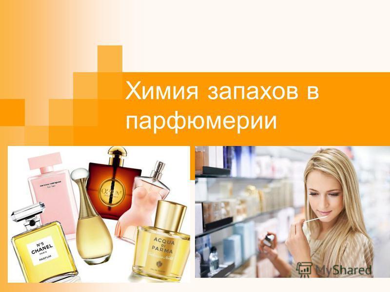 Химия запахов в парфюмерии