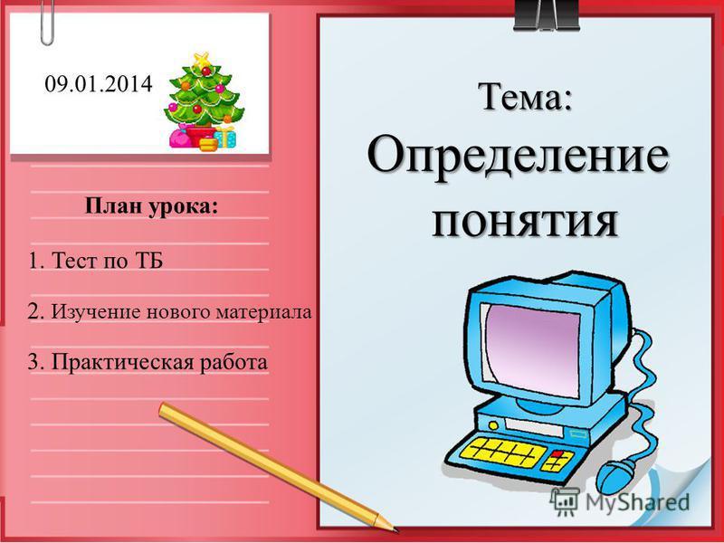 Тема:Определениепонятия 09.01.2014 План урока: 1. Тест по ТБ 2. Изучение нового материала 3. Практическая работа