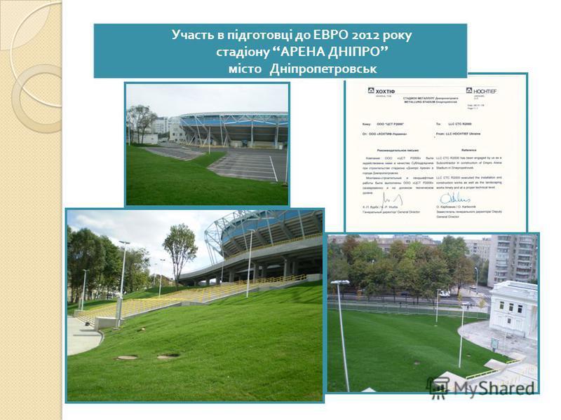Участь в підготовці до ЕВРО 2012 року стадіону АРЕНА ДНІПРО місто Дніпропетровськ