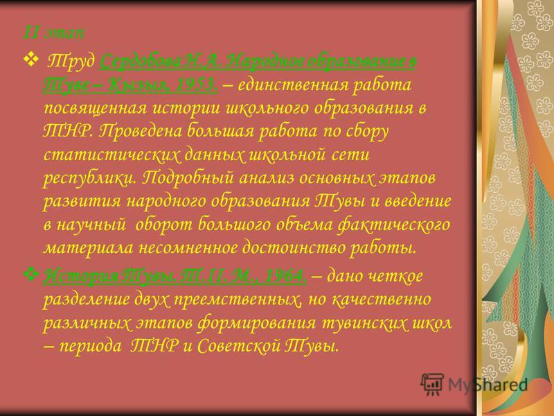II этап Труд Сердобова Н.А. Народное образование в Туве – Кызыл, 1953. – единственная работа посвященная истории школьного образования в ТНР. Проведена большая работа по сбору статистических данных школьной сети республики. Подробный анализ основных