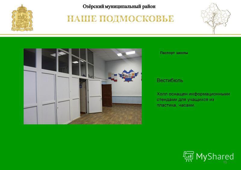 Паспорт школы Люберецкий муниципальный район 15 Вестибюль Холл оснащен информационными стендами для учащихся из пластика, часами.