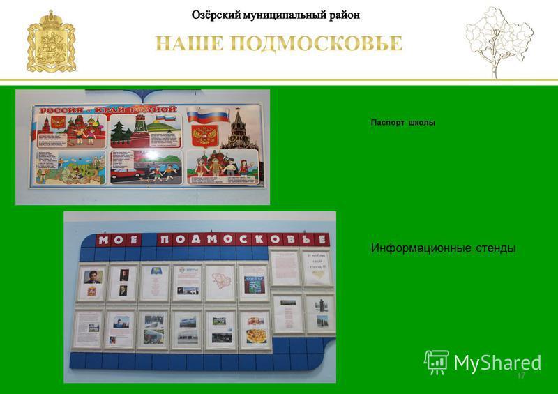 Паспорт школы Люберецкий муниципальный район 17 Информационные стенды