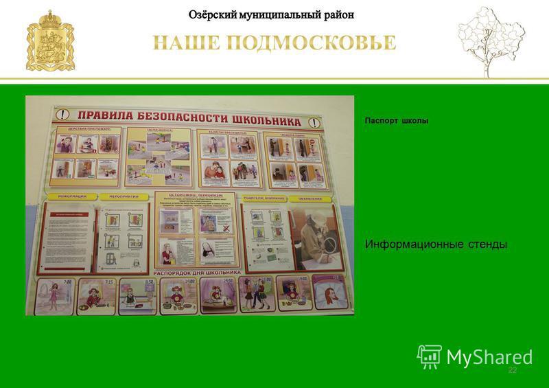Паспорт школы Люберецкий муниципальный район 22 Информационные стенды