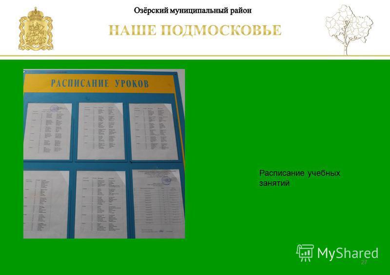 Паспорт школы Люберецкий муниципальный район 27 Расписание учебных занятий
