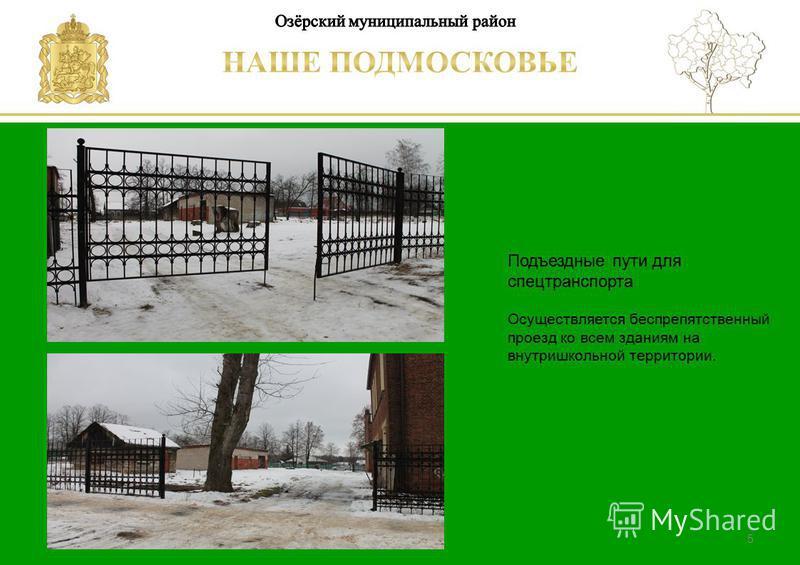 Паспорт школы Люберецкий муниципальный район Подъездные пути для спецтранспорта Осуществляется беспрепятственный проезд ко всем зданиям на внутришкольной территории. 5