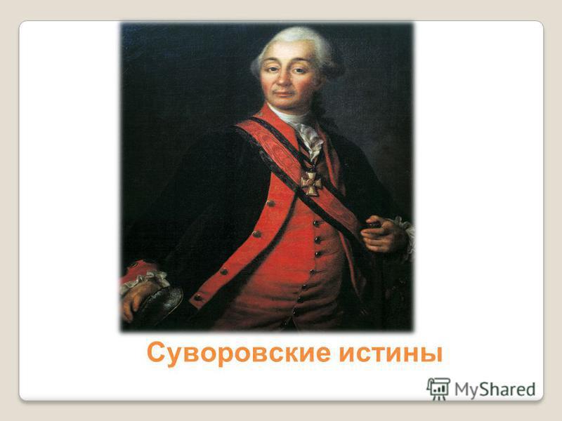 Суворовские истины