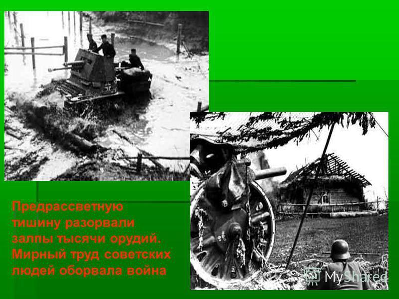 Предрассветную тишину разорвали залпы тысячи орудий. Мирный труд советских людей оборвала война