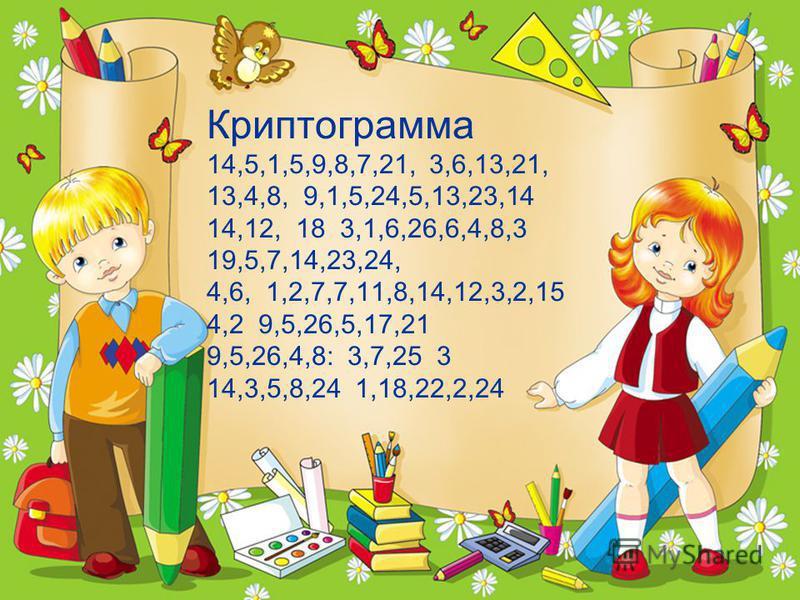 Криптограмма 14,5,1,5,9,8,7,21, 3,6,13,21, 13,4,8, 9,1,5,24,5,13,23,14 14,12, 18 3,1,6,26,6,4,8,3 19,5,7,14,23,24, 4,6, 1,2,7,7,11,8,14,12,3,2,15 4,2 9,5,26,5,17,21 9,5,26,4,8: 3,7,25 3 14,3,5,8,24 1,18,22,2,24