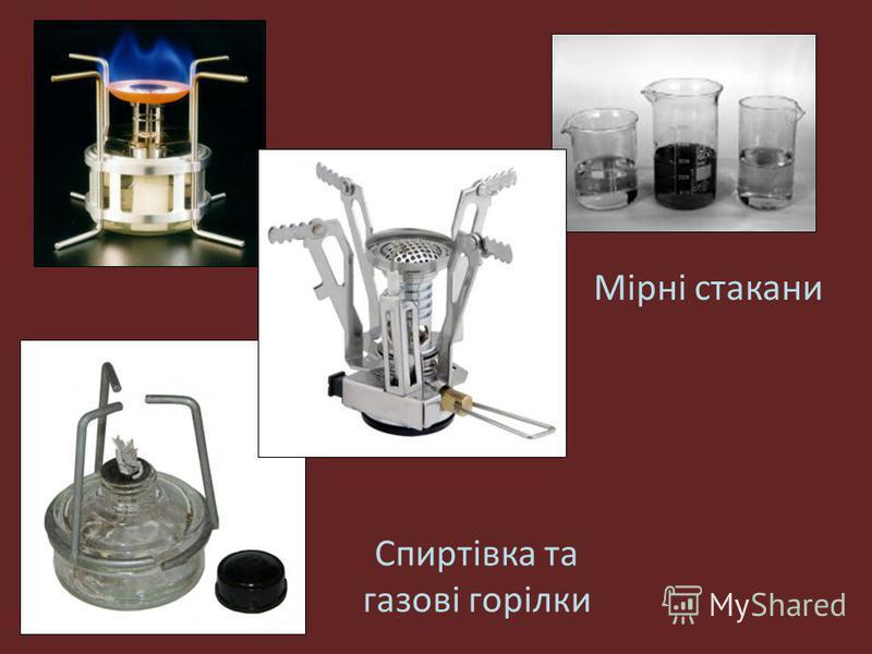 Спиртівка та газові горілки Мірні стакани
