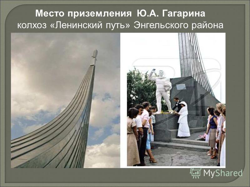 Место приземления Ю.А. Гагарина колхоз «Ленинский путь» Энгельского района