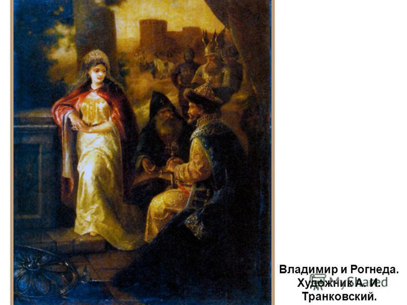 Владимир и Рогнеда. Художник А. И. Транковский.