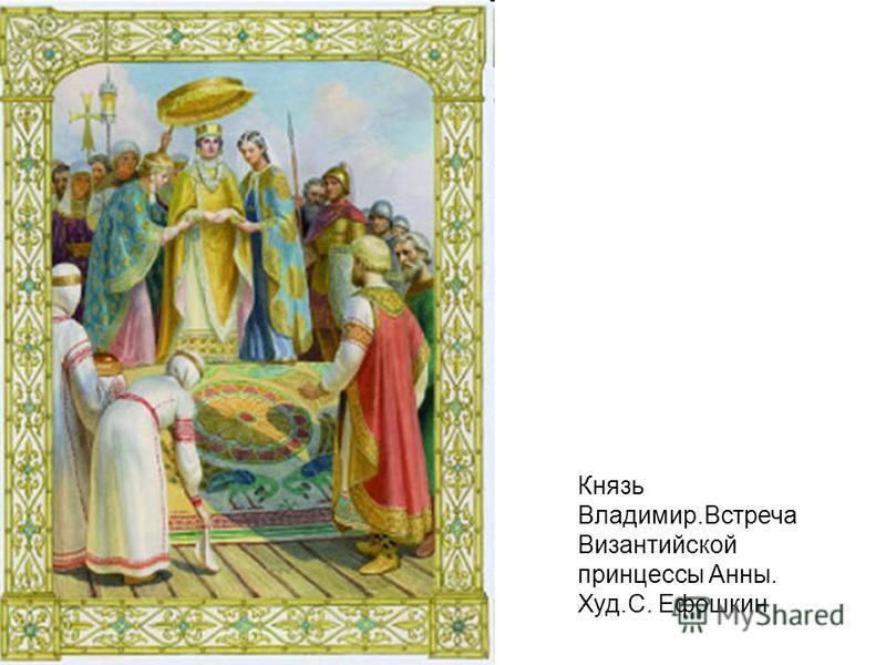 Князь Владимир.Встреча Византийской принцессы Анны. Худ.С. Ефошкин