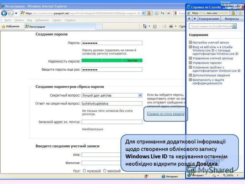 Для отримання додаткової інформації щодо створення облікового запису Windows Live ID та керування останнім необхідно відкрити розділ Довідка.