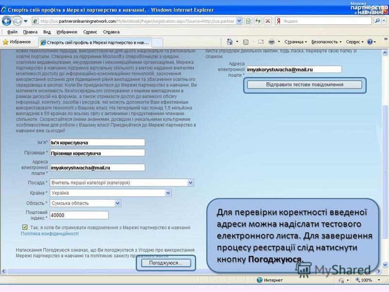 Для перевірки коректності введеної адреси можна надіслати тестового електронного листа. Для завершення процесу реєстрації слід натиснути кнопку Погоджуюся.
