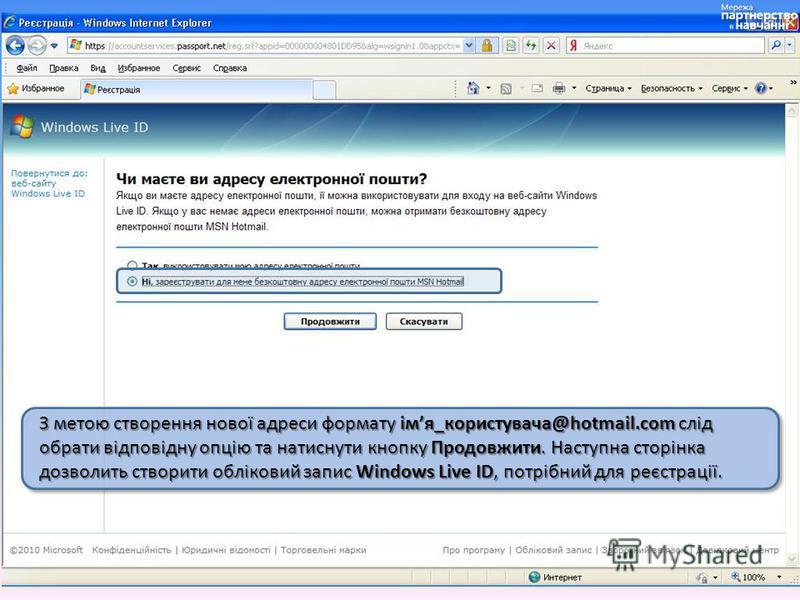 З метою створення нової адреси формату імя_користувача@hotmail.com слід обрати відповідну опцію та натиснути кнопку Продовжити. Наступна сторінка дозволить створити обліковий запис Windows Live ID, потрібний для реєстрації.