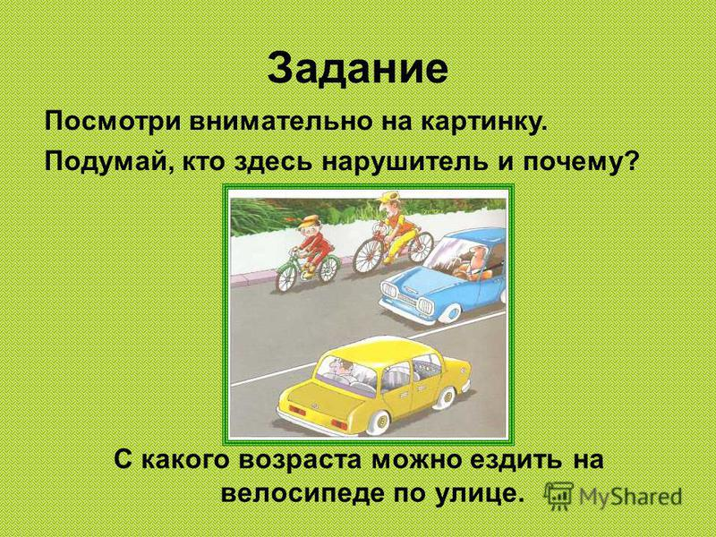 Задание С какого возраста можно ездить на велосипеде по улице. Посмотри внимательно на картинку. Подумай, кто здесь нарушитель и почему?