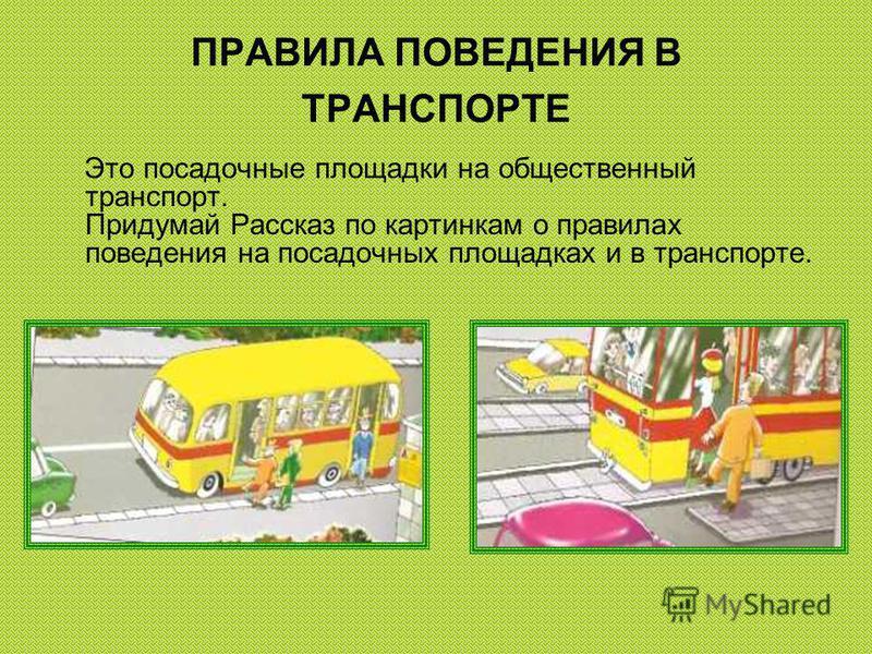 ПРАВИЛА ПОВЕДЕНИЯ В ТРАНСПОРТЕ Это посадочные площадки на общественный транспорт. Придумай Рассказ по картинкам о правилах поведения на посадочных площадках и в транспорте.