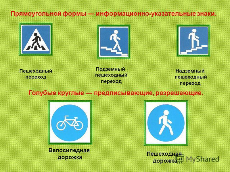Прямоугольной формы информационно-указательные знаки. Пешеходный переход Надземный пешеходный переход Подземный пешеходный переход Голубые круглые предписывающие, разрешающие. Пешеходная дорожка Велосипедная дорожка
