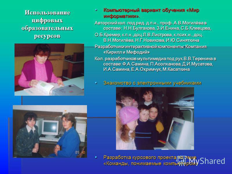 Мониторинг успеваемости учащихся 2006-2007 учебный год Средний балл по предметам