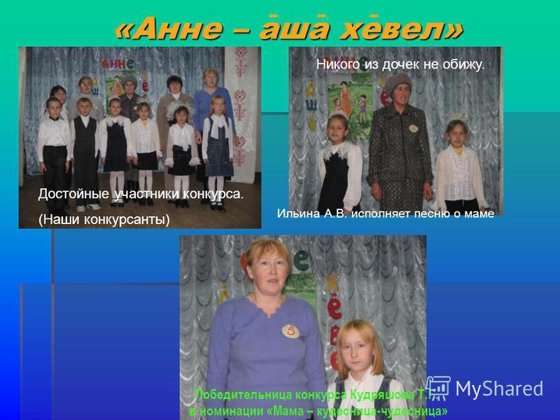 Учащиеся 11 класса Кузнецов Д., Никитин Д., Кудряшова Ю., Ашуркина С. – участники мероприятия «СУРХУРИ» Кукаль касса хутар-и? --