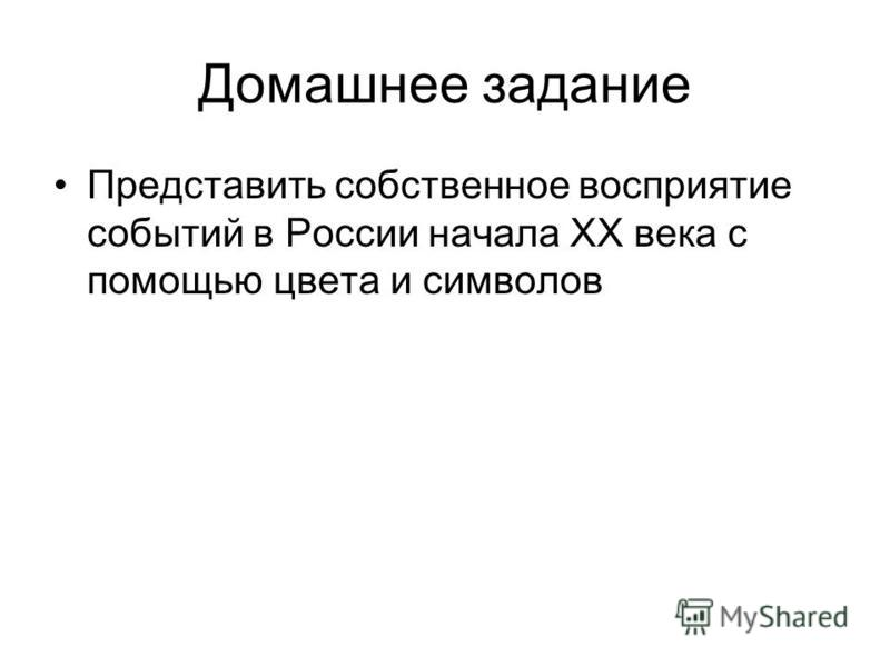 Домашнее задание Представить собственное восприятие событий в России начала XX века с помощью цвета и символов