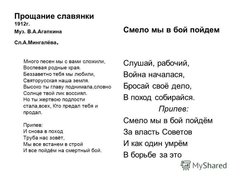 Прощание славянки 1912 г. Муз. В.А.Агапкина Сл.А.Мингалёва. Много песен мы с вами сложили, Воспевая родные края. Беззаветно тебя мы любили, Святорусская наша земля. Высоко ты главу поднимала,словно Солнце твой лик воссиял. Но ты жертвою подлости стал