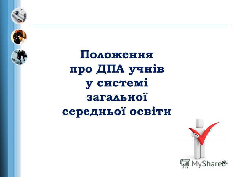 Положення про ДПА учнів у системі загальної середньої освіти