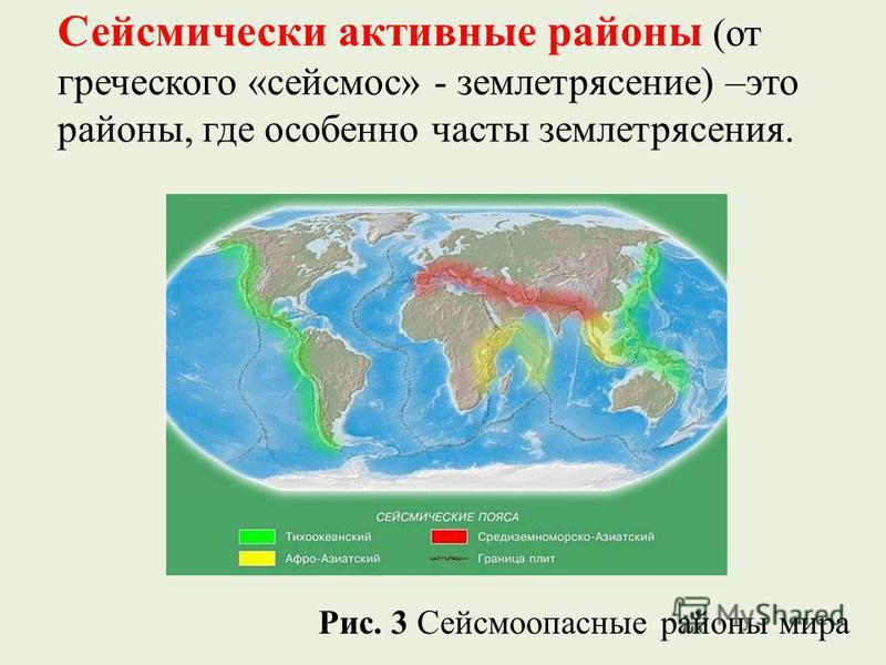 Сейсмически активные районы (от греческого «сейсмос» - землетрясение) –это районы, где особенно часты землетрясения. Рис. 3 Сейсмоопасные районы мира