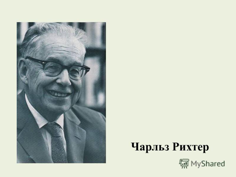 Чарльз Рихтер