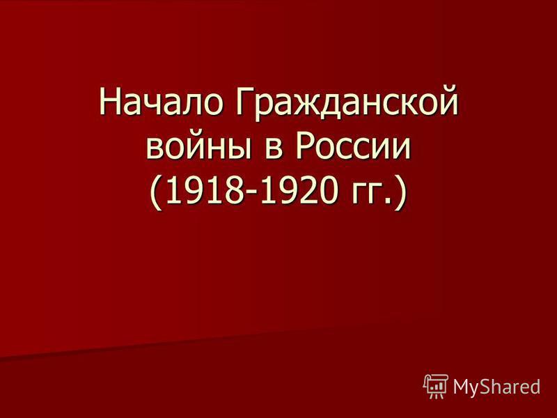 Начало Гражданской войны в России (1918-1920 гг.)