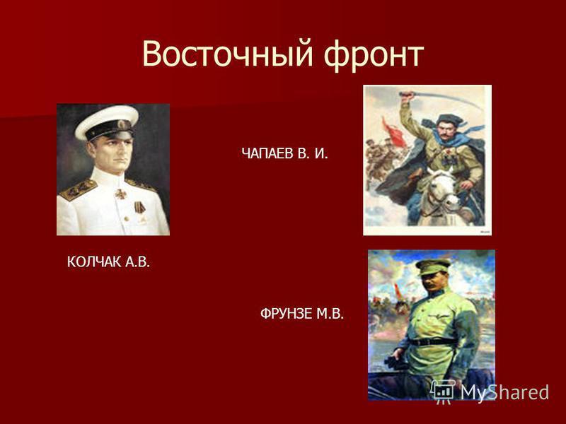 Восточный фронт ЧАПАЕВ В. И. ФРУНЗЕ М.В. КОЛЧАК А.В.