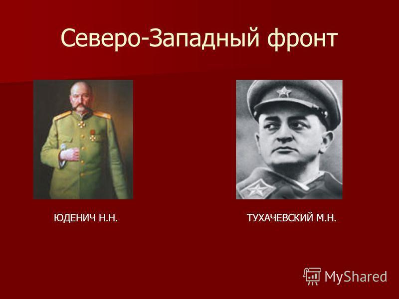 Северо-Западный фронт ТУХАЧЕВСКИЙ М.Н.ЮДЕНИЧ Н.Н.