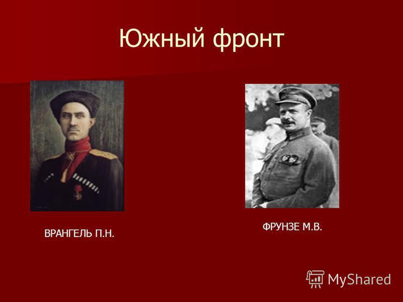 Южный фронт ВРАНГЕЛЬ П.Н. ФРУНЗЕ М.В.