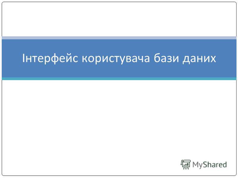 Інтерфейс користувача бази даних