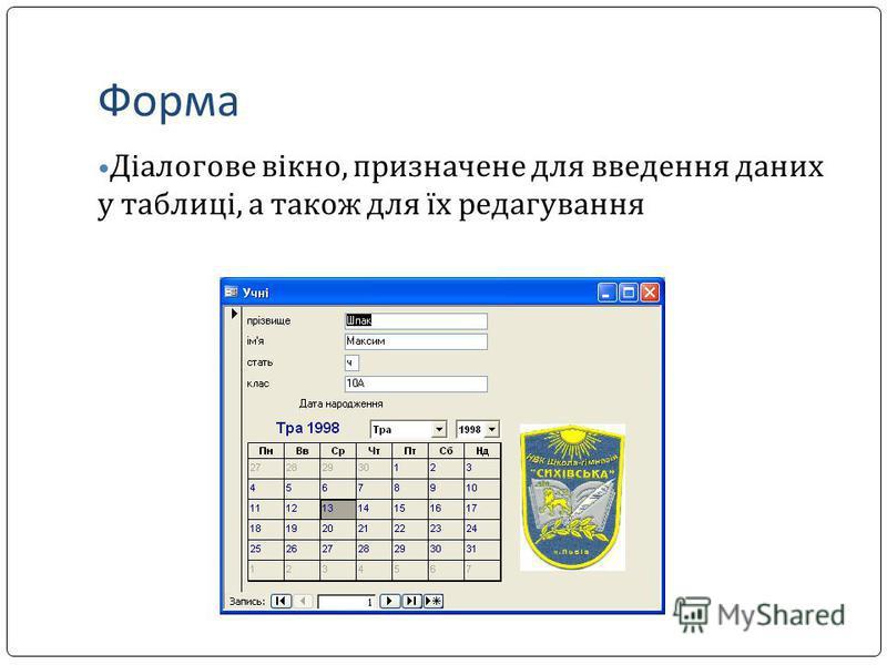 Форма Діалогове вікно, призначене для введення даних у таблиці, а також для їх редагування