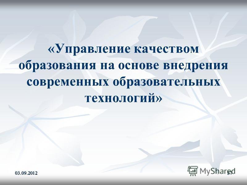 «Управление качеством образования на основе внедрения современных образовательных технологий» 03.09.201237